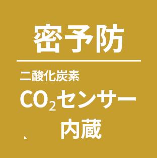 密予防二酸化炭素CO2センサー内蔵