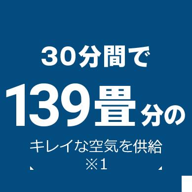139畳対応(214m2)